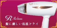 ☆Re:beau☆