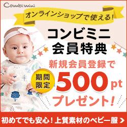 赤ちゃんがよく笑うベビー服を「Combimini(コンビミニ)」