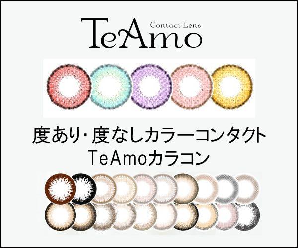 業界最安級コンタクト【TeAmo】カラコン980円~