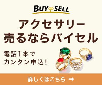 【アンケート回答者限定】バイセル(BUYSELL)「500円OFF」割引クーポン