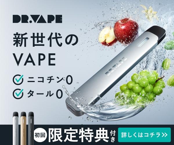 DR.VAPE Model2(ドクターベイプモデル2)