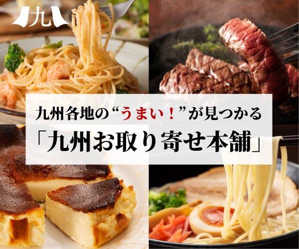 全品送料無料【九州お取り寄せ本舗】