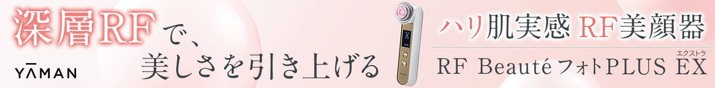 【美顔器レビュー】ヤーマンフォトプラスEXがおすすめな理由!
