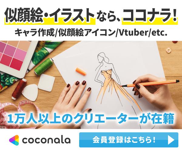 アイコン・イラスト作るならココナラが簡単便利!