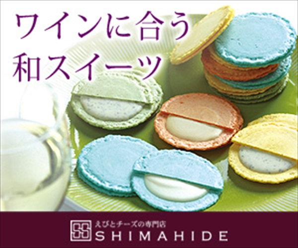 新感覚えびせん【クアトロえびチーズ】特別キャンペーン