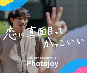 Photojoy(フォトジョイ)