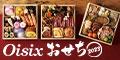 Oisixおせち2021(おいしっくす)