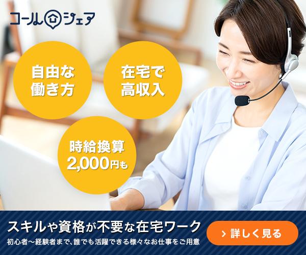 完全在宅で出来る在宅コールセンターのお仕事サイト【コールシェア】登録利用モニター