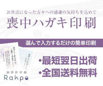 【期間限定】Rakpo(ラクポ)喪中ハガキ「各種割引」早割キャンペーン