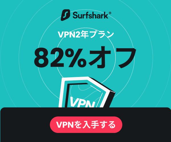 デジタルライフの安全を確保【Surfshark】