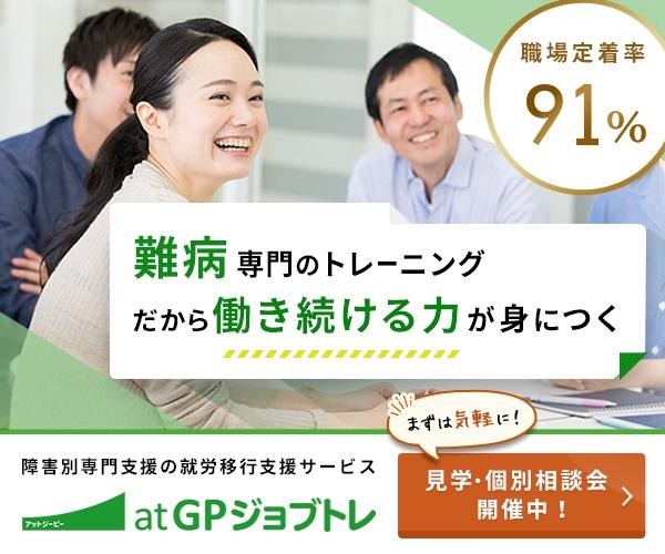 難病専門の就労移行支援【atGPジョブトレ 難病コース】