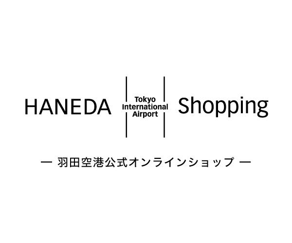 羽田空港公式通販サイト