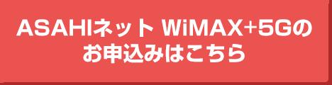 業界最安級!【ASAHIネット WiMAX2+】
