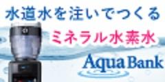 定額の水素水ウォーターサーバー【アクアバンク】