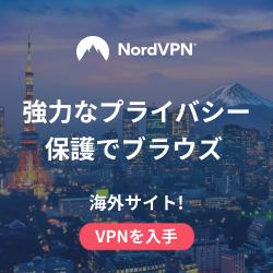TEFINCOM_S.A.【NordVPN】プライバシー保護で安全な制限なしネットワーク