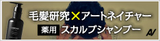 妥協しないスカルプケア【LABOMO】
