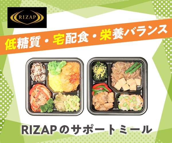 RIZAPの食事メソッドを1食に凝縮した、手軽に食べられるプレートのアソート