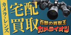 百獣のカメラ買取王「カメライオン」