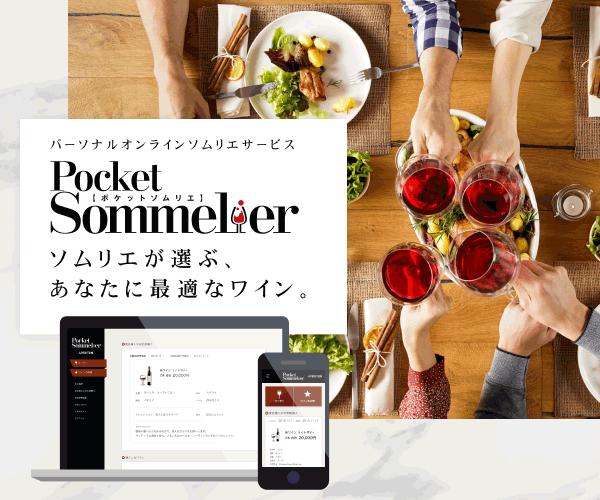 ソムリエが選ぶ、あなたに最適なワイン【ポケットソムリエ】利用モニター