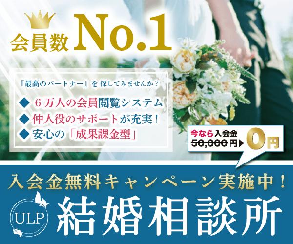 成果課金制の結婚相談所「ULP結婚相談所」