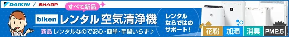 【PM2.5・花粉・ウイルス対策に】SHARPプラズマクラスター【レンタル空気清浄機】