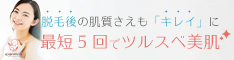 医療法人社団【カルミア美肌クリニック】