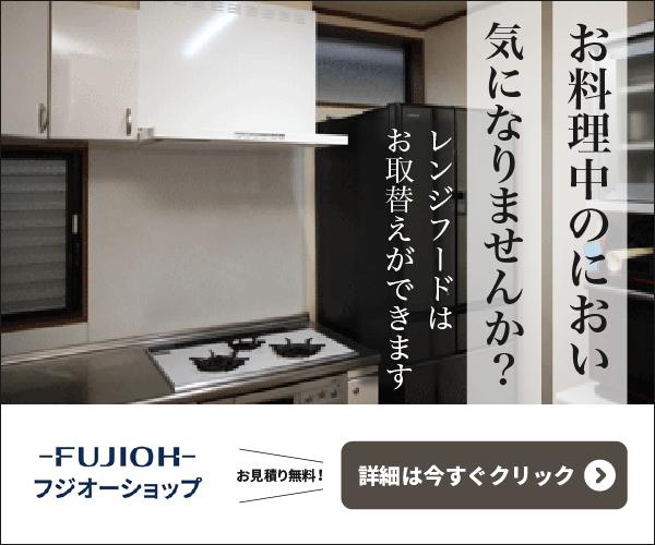 キッチン換気扇 こまめにお手入れしていても、油汚れが落ちなくなっていませんか?