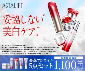 富士フイルム【アスタリフトホワイト美白トライアルキット】商品モニター