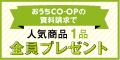 【おうちコープ】生協の個人宅配(神奈川・静岡・山梨)