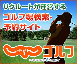 ゴルフ場検索・予約サイト【じゃらんゴルフ】新規予約モニター