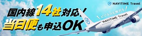 NAVITIME TRAVEL:国内航空券予約サイト