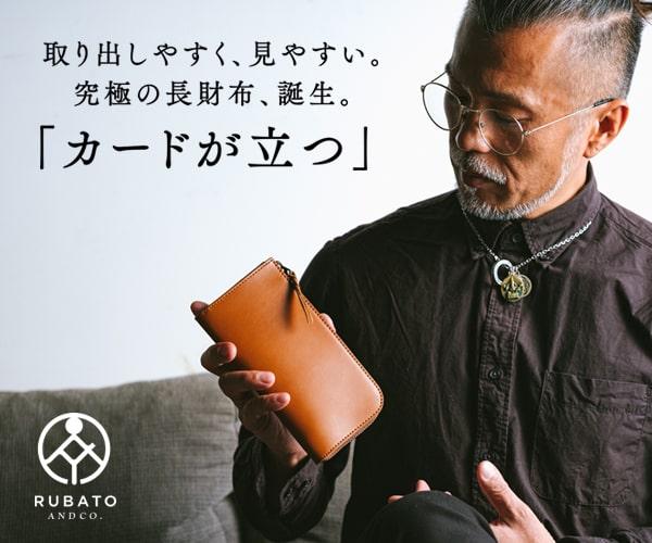 Makuakeで財布ジャンル歴代支援額No.1獲得【RUBATO&Co】