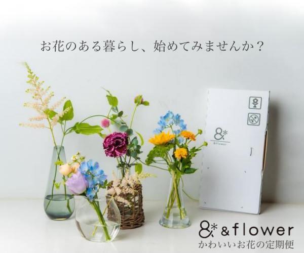&flower お花の定期便