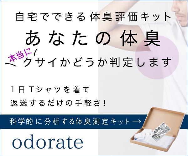 自宅でできる体臭・ワキガ評価キット「odorate」オドレート