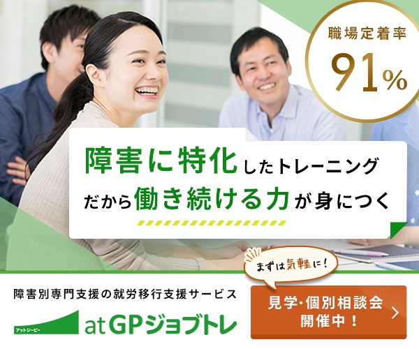 障害別の就労移行支援【atGPジョブトレ】