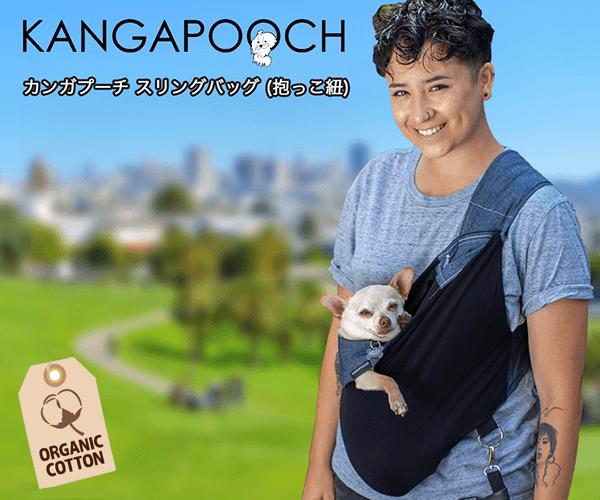 快適なフィット感を実現するので愛犬も楽で安定感あるスリングバッグ