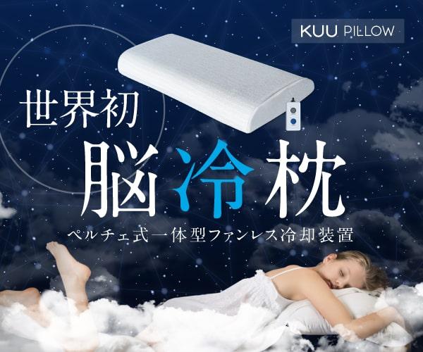深部体温を下げ、眠りが深くなると成長ホルモンの分泌が増加