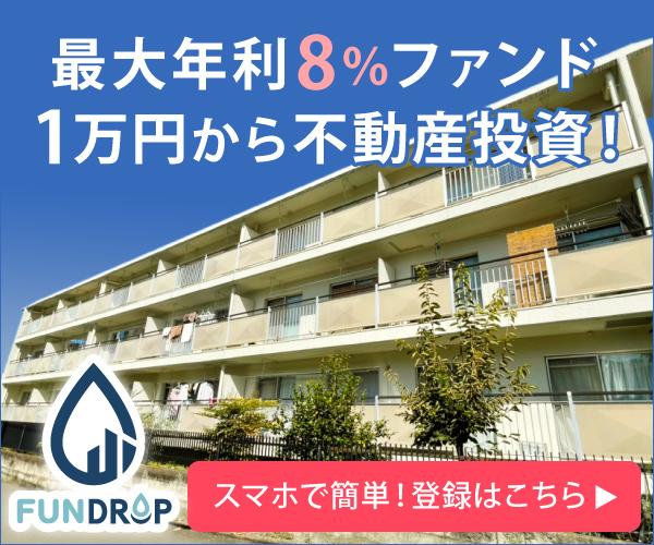 1万円からはじめる不動産投資 不動産クラウドファンディング【FUNDROP】新規投資モニター