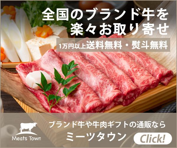 全国のブランド牛・牛肉ギフト通販なら【Meats Town(ミーツタウン)】